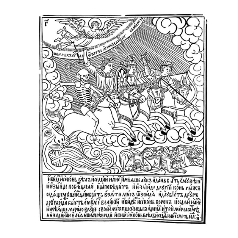 Vasili Koren (1692-1696) Neli apokalüptilist ratsanikku.